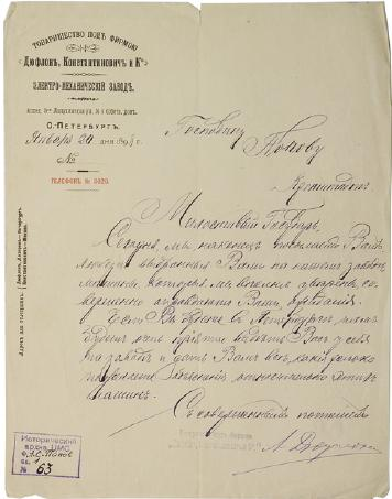 origin     - Konstantynowicz Bogdan: family - genealogy